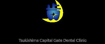 月島キャピタルゲート歯科